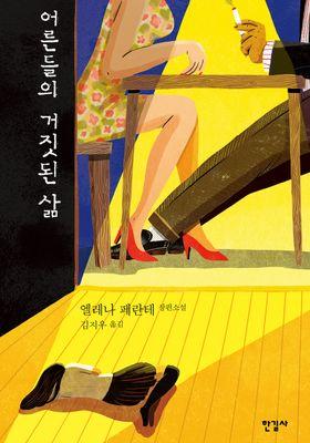 어른들의 거짓된 삶's Poster