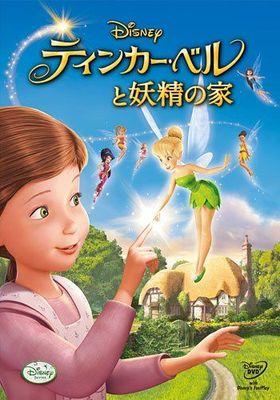 Tinker Bell's Poster