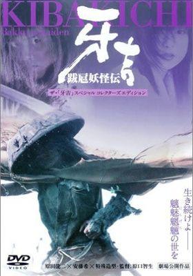 늑대인간 전사의 포스터