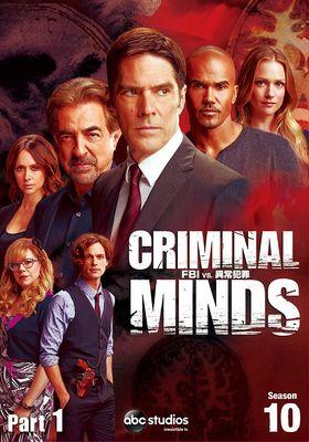 『クリミナル・マインド/FBI vs. 異常犯罪 シーズン10』のポスター