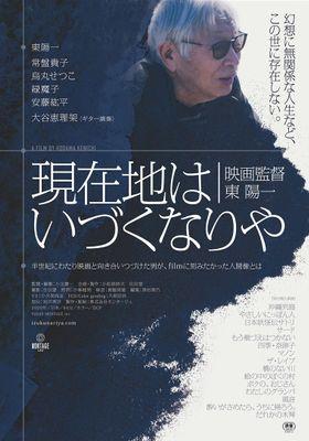 現在地はいづくなりや 映画監督東陽一의 포스터