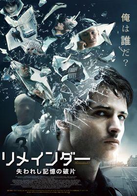 『リメインダー 失われし記憶の破片』のポスター