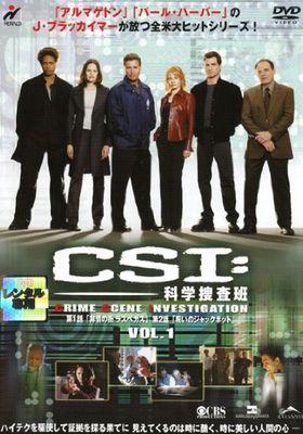 CSI: Crime Scene Investigation Season 1's Poster