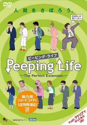 Peeping Life (ピーピング・ライフ) -The Perfect Extension-'s Poster