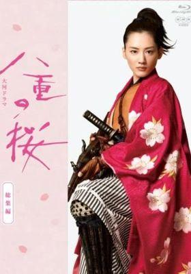 『八重の桜』のポスター
