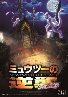 Pokémon: Mewtwo Strikes Back - Evolution's Poster