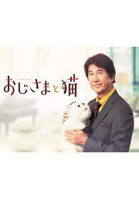 Ojisama to Neko 's Poster