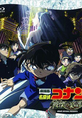 Detective Conan: Full Score of Fear's Poster