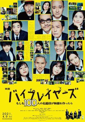 Byplayers Moshimo 100-nin no Mei Wakiyaku ga Eiga wo Tsukuttara's Poster