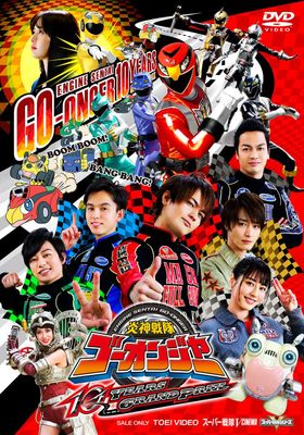 Engine Sentai Go-Onger: 10 Years Grand Prix's Poster