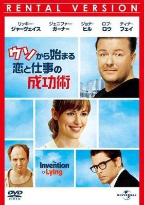 『ウソから始まる恋と仕事の成功術』のポスター