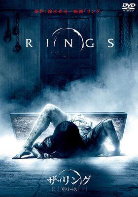 링스의 포스터