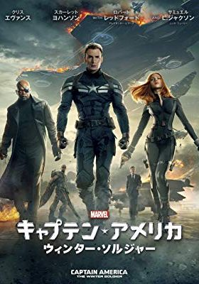 Captain America: The Winter Soldier's Poster