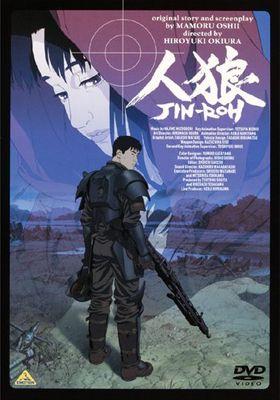 『人狼 JIN-ROH』のポスター