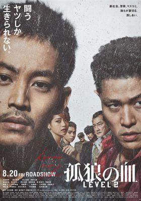 『孤狼の血 LEVEL2』のポスター