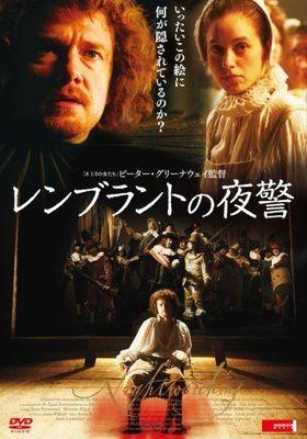 『レンブラントの夜警』のポスター