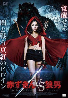『赤ずきんvs狼男』のポスター