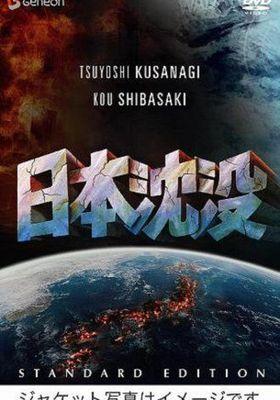 『日本沈没』のポスター
