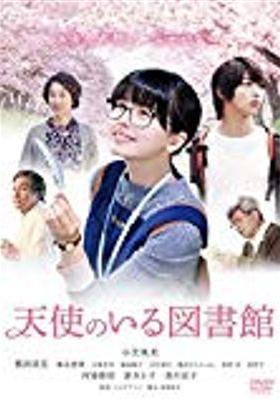 『天使のいる図書館』のポスター