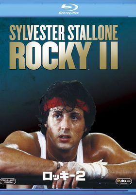 『ロッキー2』のポスター