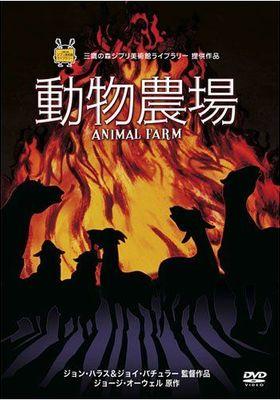 Animal Farm's Poster