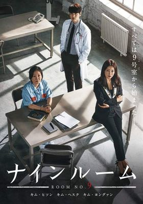 Room No. 9 's Poster