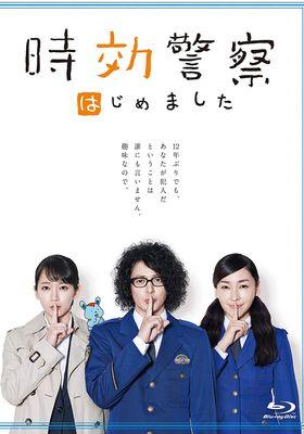 Jikou Keisatsu Hajimemashita's Poster