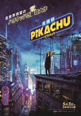Pokemon Detective Pikachu's Poster