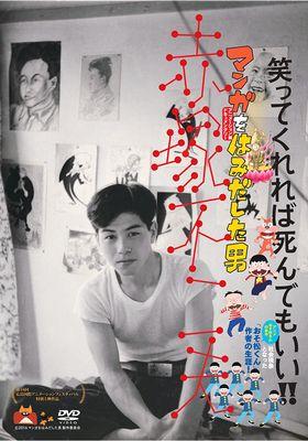 Mangawo Hamidashita Otoko Akatsukafujio's Poster