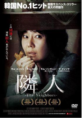 『隣人 The Neighbors』のポスター