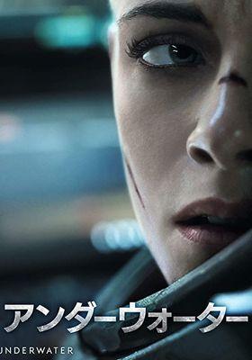 『アンダーウォーター』のポスター