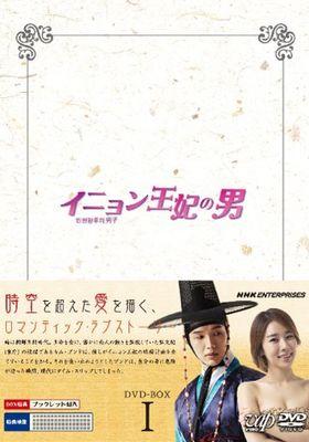Queen In-hyun's Man 's Poster