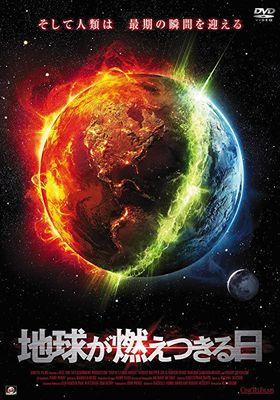 『地球が燃えつきる日』のポスター