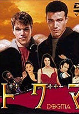 『ドグマ』のポスター