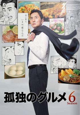 『孤独のグルメSeason6』のポスター
