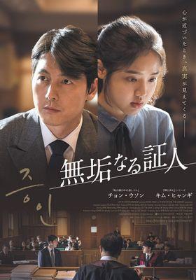Innocent Witness's Poster