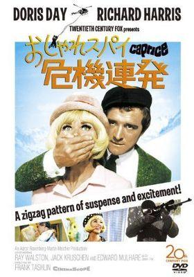 Caprice's Poster