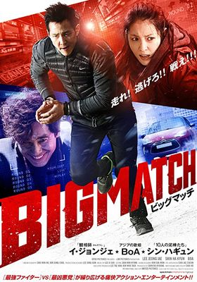 Big Match's Poster