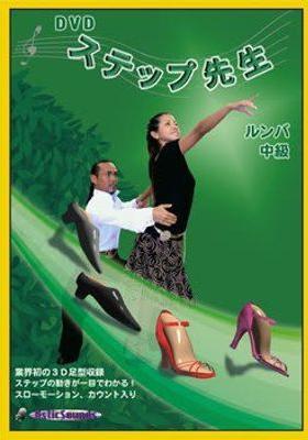 Rumba's Poster