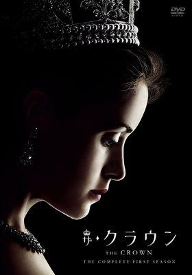 더 크라운 시즌 1의 포스터