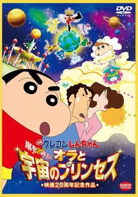 Crayon Shin-chan: Fierceness That Invites Storm! Me and the Space Princess's Poster