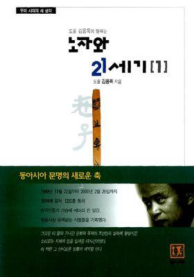 노자와 21세기's Poster