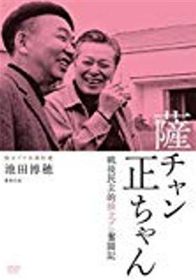 『薩チャン 正ちゃん 戦後民主的独立プロ奮戦記』のポスター