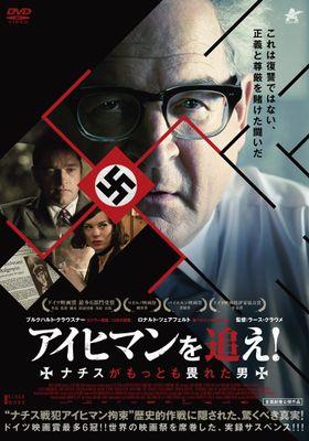 『アイヒマンを追え! ナチスがもっとも畏れた男』のポスター