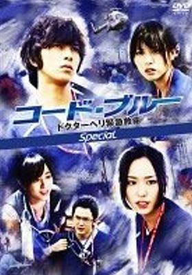 코드 블루 특별편's Poster