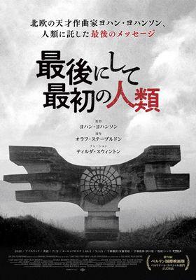 『最後にして最初の人類』のポスター