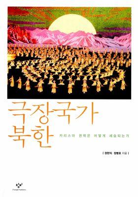 극장국가 북한's Poster