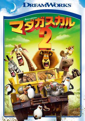 『マダガスカル2』のポスター