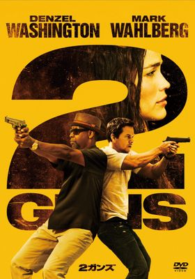 『2ガンズ』のポスター