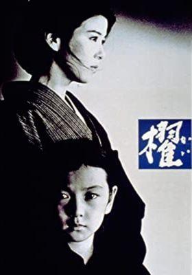 『櫂』のポスター
